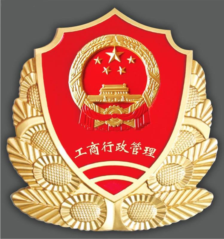 工商行政徽