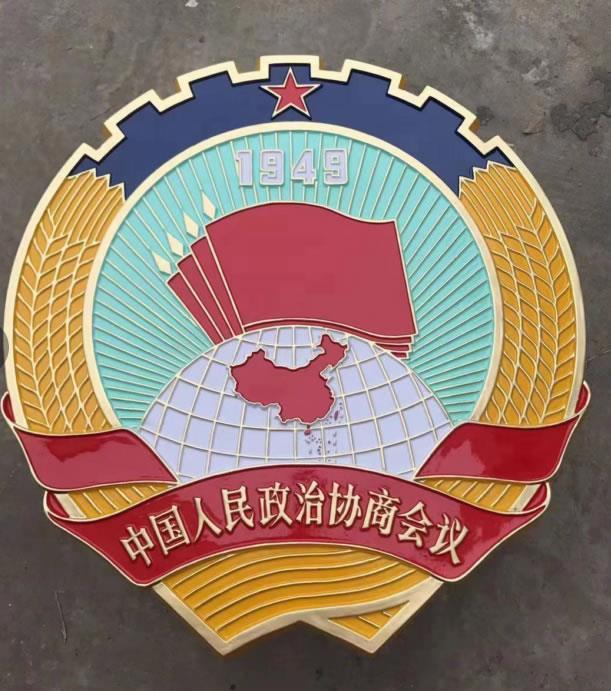 新政协徽2