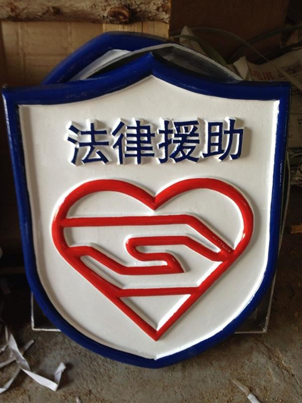 法律援助徽