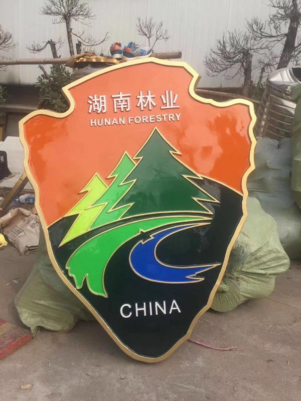 湖南林业徽