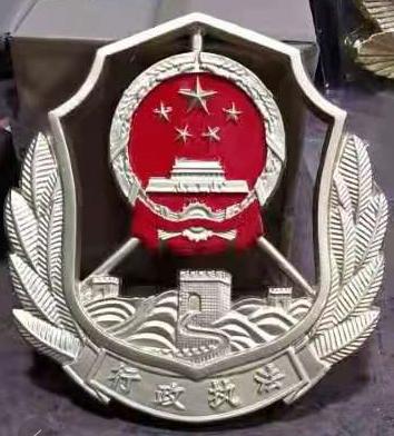 行政执法徽